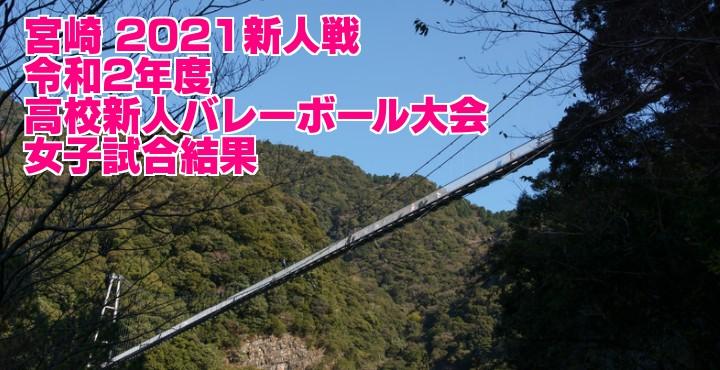 宮崎 2021新人戦|令和2年度高校新人バレーボール大会 女子試合結果