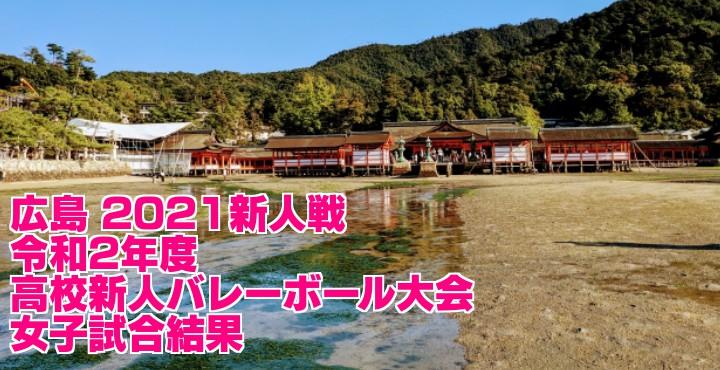広島 2021新人戦|令和2年度高校新人バレーボール大会 女子試合結果
