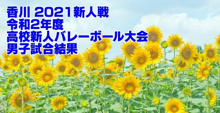 香川 2021新人戦|令和2年度高校新人バレーボール大会 男子試合結果