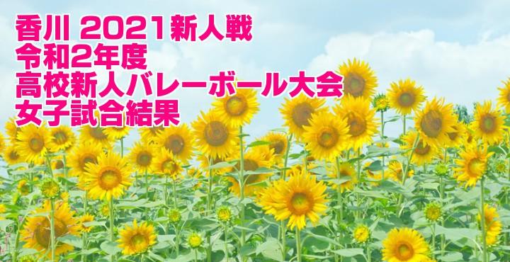 香川 2021新人戦|令和2年度高校新人バレーボール大会 女子試合結果