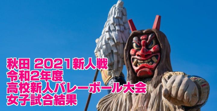 秋田 2021新人戦|令和2年度高校新人バレーボール大会 女子試合結果