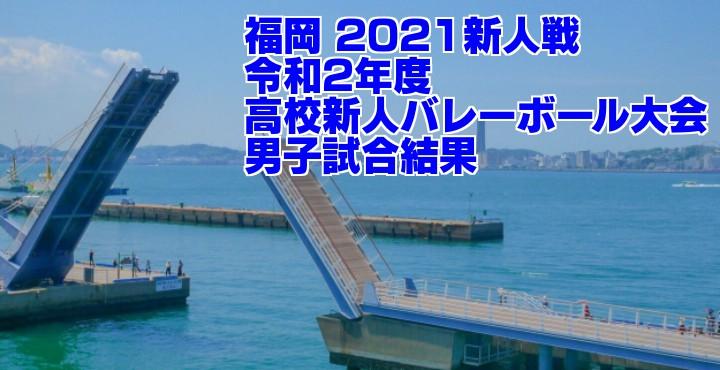 福岡 2021新人戦|令和2年度高校新人バレーボール大会 男子試合結果