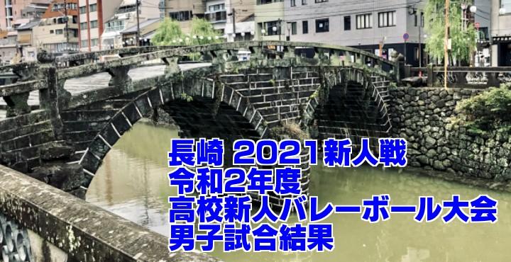 長崎 2021新人戦|令和2年度高校新人バレーボール大会 男子試合結果