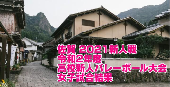 佐賀 2021新人戦|令和2年度高校新人バレーボール大会 要項・組合せ