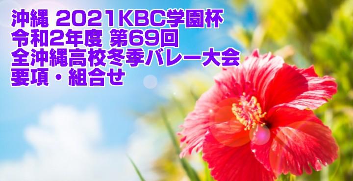 沖縄 2021KBC学園杯|令和2年度 第69回 全沖縄高校冬季バレー大会 要項・組合せ