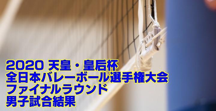 2020 天皇・皇后杯 |全日本バレーボール選手権大会 ファイナルラウンド 男子試合結果
