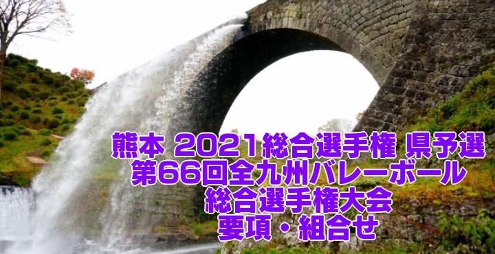 熊本 2021九州選手権県予選|第66回全九州バレーボール総合選手権大会 要項・組合せ