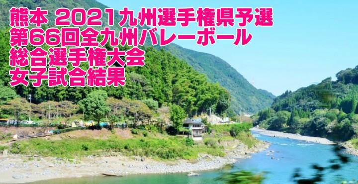 熊本 2021九州選手権県予選|第66回全九州バレーボール総合選手権大会 女子試合結果