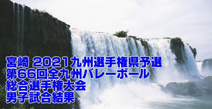 宮崎 2021九州選手権県予選 第66回全九州バレーボール総合選手権大会 男子試合結果