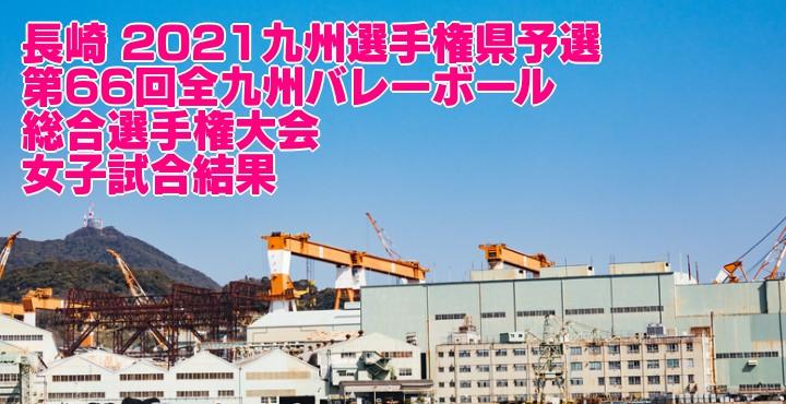 長崎 2021九州選手権県予選|第66回全九州バレーボール総合選手権大会 女子試合結果