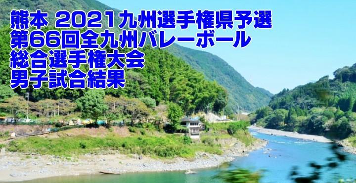 熊本 2021九州選手権県予選|第66回全九州バレーボール総合選手権大会 男子試合結果