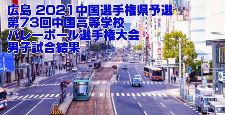 広島 2021中国選手権県予選|第73回中国高等学校バレーボール選手権大会 男子試合結果