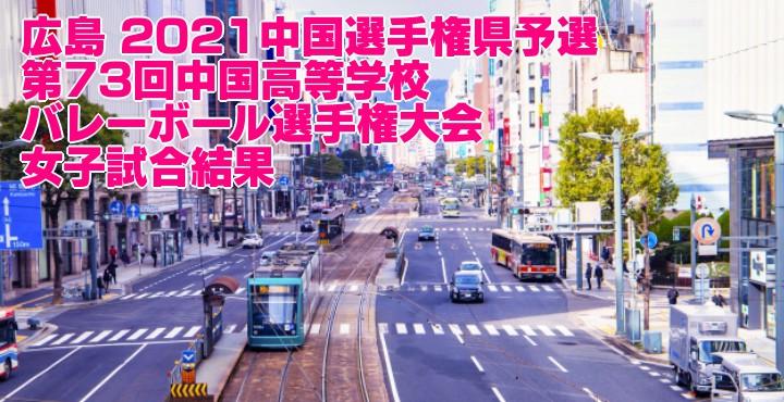 広島 2021中国選手権県予選|第73回中国高等学校バレーボール選手権大会 女子試合結果