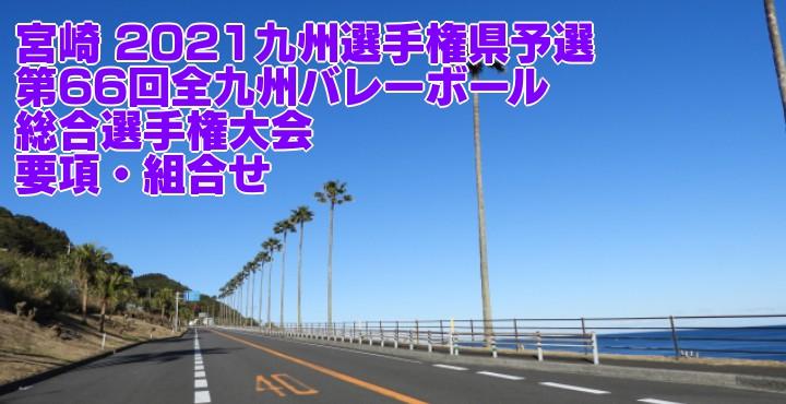 宮崎 2021九州選手権県予選|第66回全九州バレーボール総合選手権大会 要項・組合せ