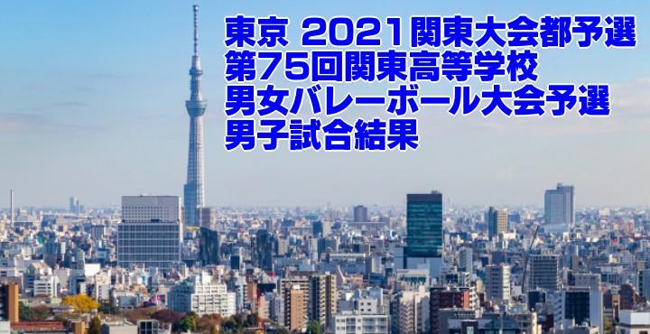 東京 2021関東大会都予選|第75回関東高等学校男女バレーボール大会予選 男子試合結果
