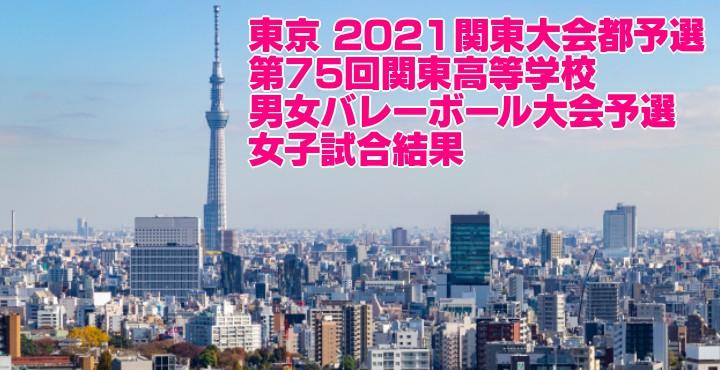 東京 2021関東大会都予選|第75回関東高等学校男女バレーボール大会予選 女子試合結果