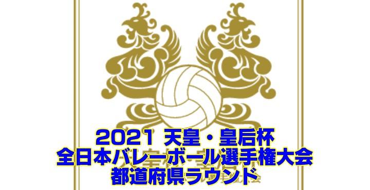 2021 天皇・皇后杯|全日本バレーボール選手権大会 都道府県ラウンド