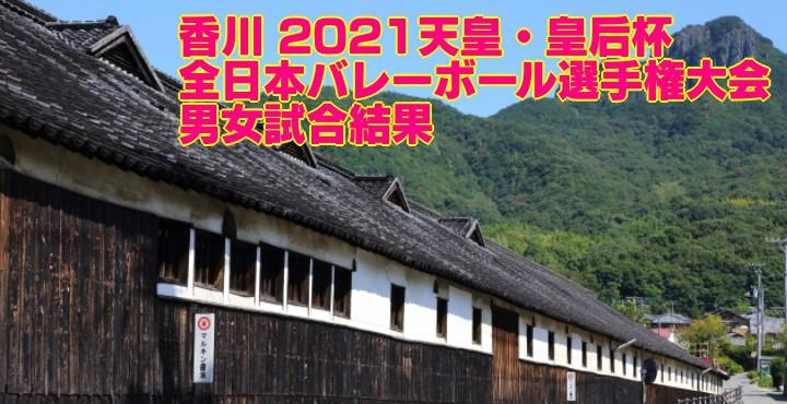 香川 2021天皇・皇后杯|全日本バレーボール選手権大会 男女試合結果