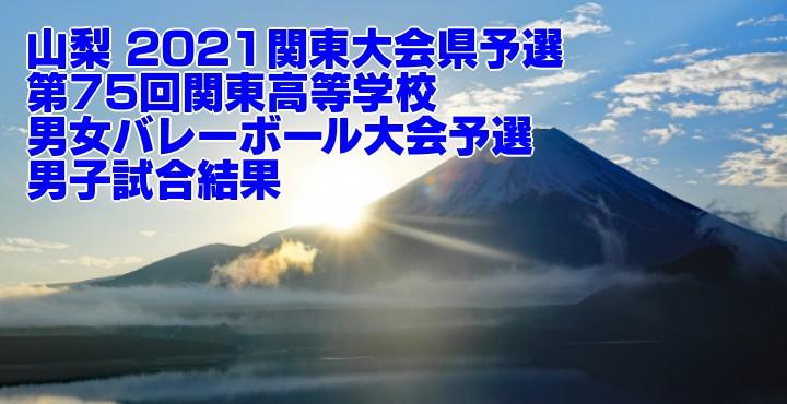 山梨 2021関東大会県予選|第75回関東高等学校男女バレーボール大会予選 男子試合結果
