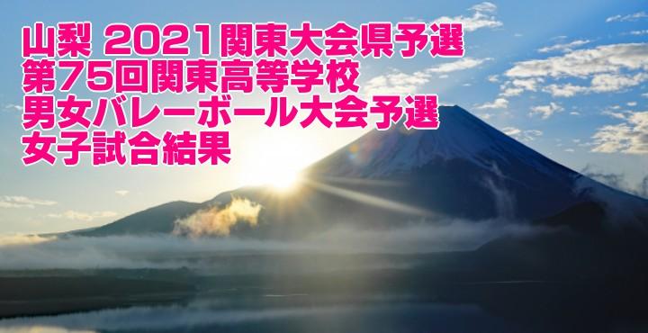山梨 2021関東大会県予選|第75回関東高等学校男女バレーボール大会予選 女子試合結果