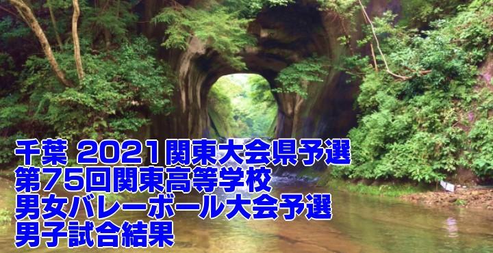 千葉 2021関東大会県予選|第75回関東高等学校男女バレーボール大会予選 男子試合結果