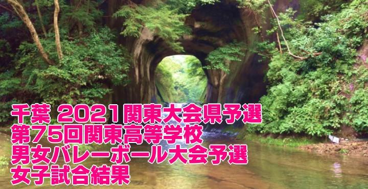 千葉 2021関東大会県予選|第75回関東高等学校男女バレーボール大会予選 女子試合結果