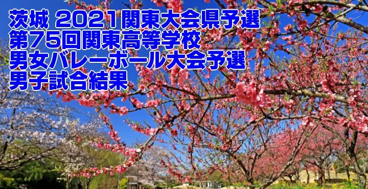 茨城 2021関東大会県予選|第75回関東高等学校男女バレーボール大会予選 男子試合結果