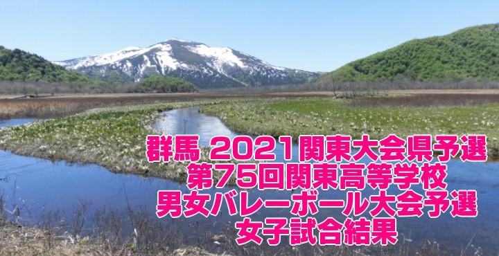 群馬 2021関東大会県予選|第75回関東高等学校男女バレーボール大会予選 女子試合結果