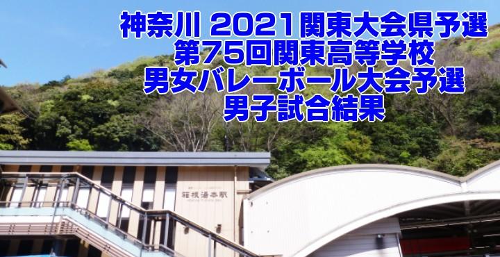 神奈川 2021関東大会県予選 第75回関東高等学校男女バレーボール大会予選 男子試合結果