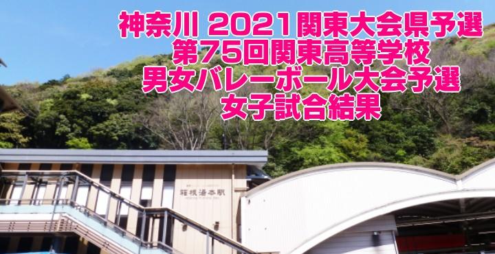 神奈川 2021関東大会県予選|第75回関東高等学校男女バレーボール大会予選 女子試合結果
