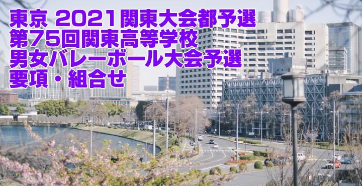 東京 2021関東大会都予選|第75回関東高等学校男女バレーボール大会予選 要項・組合せ