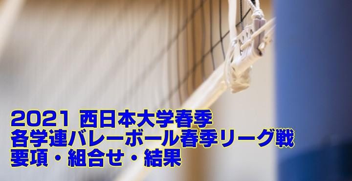 2021 西日本大学春季|各学連バレーボール春季リーグ戦 要項・組合せ・結果