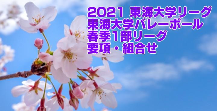 2021 東海大学リーグ|東海大学バレーボール春季1部リーグ 要項・組合せ