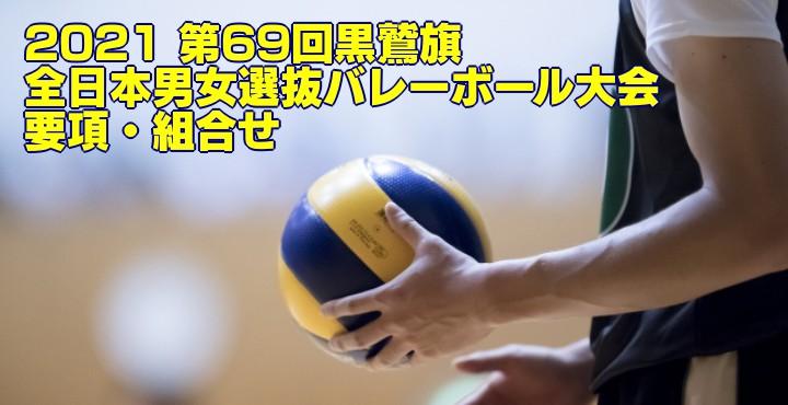 2021 黒鷲旗|第69回黒鷲旗全日本男女選抜バレーボール大会 要項・組合せ