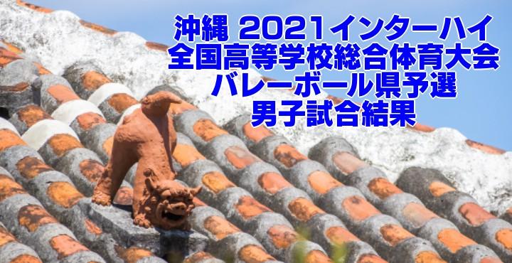 沖縄 2021インターハイ|全国高等学校総合体育大会 バレーボール県予選 男子試合結果