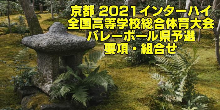 京都 2021インターハイ|全国高等学校総合体育大会 バレーボール県予選 要項・組合せ