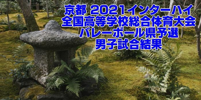 京都 2021インターハイ|全国高等学校総合体育大会 バレーボール県予選 男子試合結果
