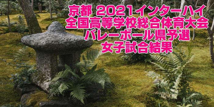 京都 2021インターハイ|全国高等学校総合体育大会 バレーボール県予選 女子試合結果