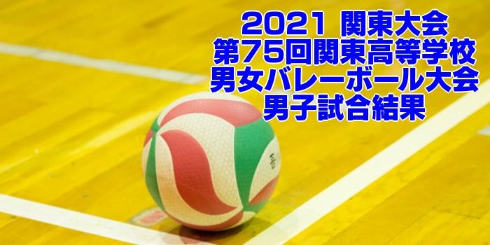 2021 関東大会|第75回関東高等学校男女バレーボール大会 男子試合結果