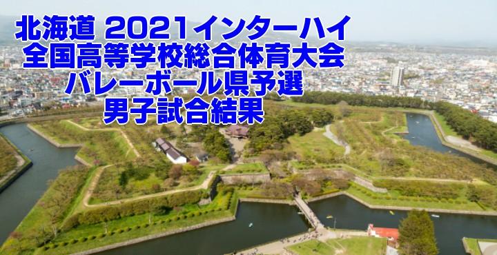 北海道 2021インターハイ|全国高等学校総合体育大会 バレーボール県予選 男子試合結果
