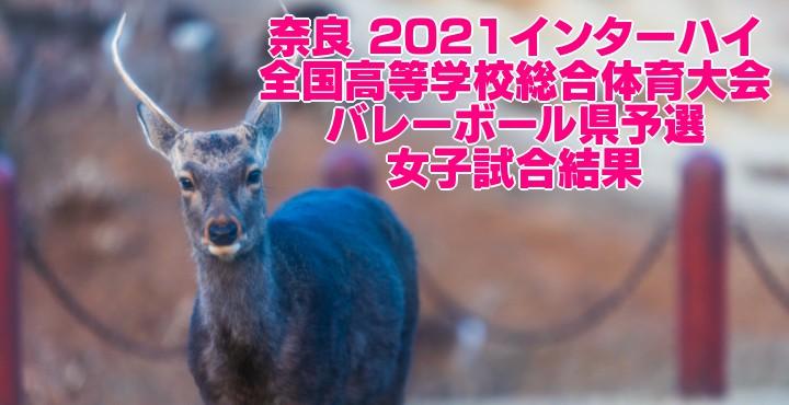 奈良 2021インターハイ|全国高等学校総合体育大会 バレーボール県予選 女子試合結果