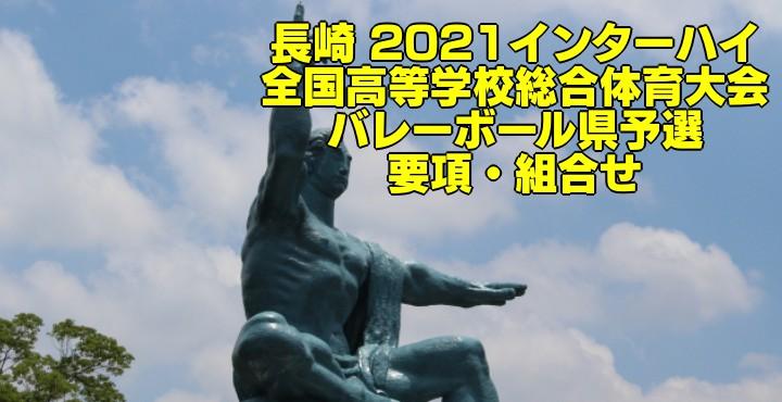 長崎 2021インターハイ|全国高等学校総合体育大会 バレーボール県予選 要項・組合せ
