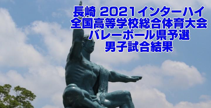 長崎 2021インターハイ|全国高等学校総合体育大会 バレーボール県予選 男子試合結果