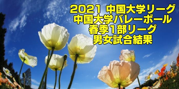 2021 中国大学リーグ|中国大学バレーボール春季1部リーグ 男女試合結果