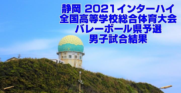 静岡 2021インターハイ 全国高等学校総合体育大会 バレーボール県予選 男子試合結果