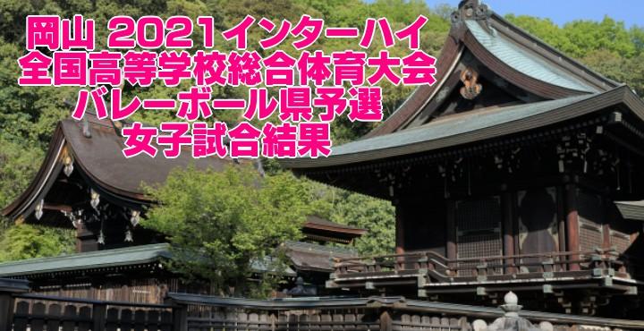 岡山 2021インターハイ|全国高等学校総合体育大会 バレーボール県予選 女子試合結果