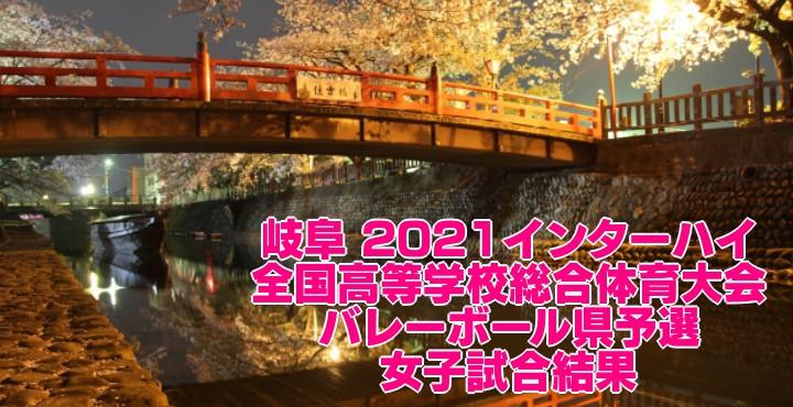 岐阜 2021インターハイ 全国高等学校総合体育大会 バレーボール県予選 女子試合結果