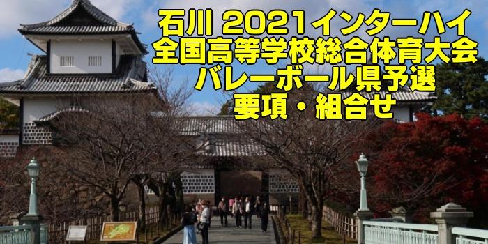 石川 2021インターハイ|全国高等学校総合体育大会 バレーボール県予選 要項・組合せ