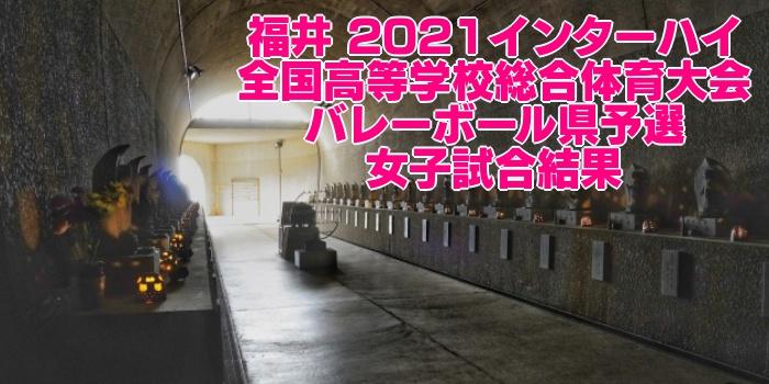 福井 2021インターハイ|全国高等学校総合体育大会 バレーボール県予選 女子試合結果