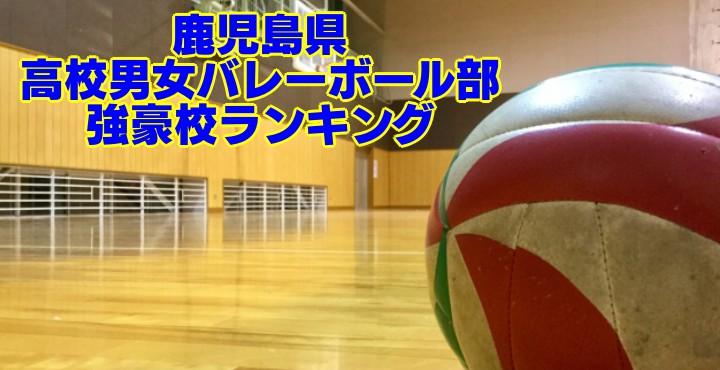 鹿児島県 高等学校男女バレーボール部 強豪校ランキング